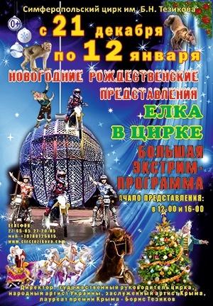 Елка в цирке, Симферополь, новогодние представления, декабрь 2019, январь 2020