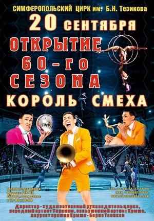 открытие сезона в Симферопольском цирке, программа Король смеха, 2019